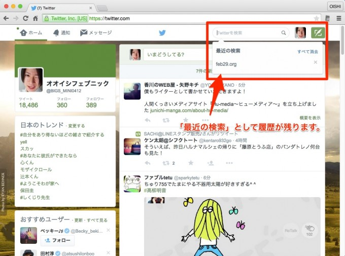 Twitterでエゴサーチしよう!