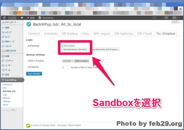 Sandboxを選択