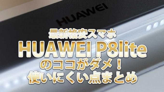 最新格安スマホ「HUAWEI P8lite」のココがダメ!使いにくい点