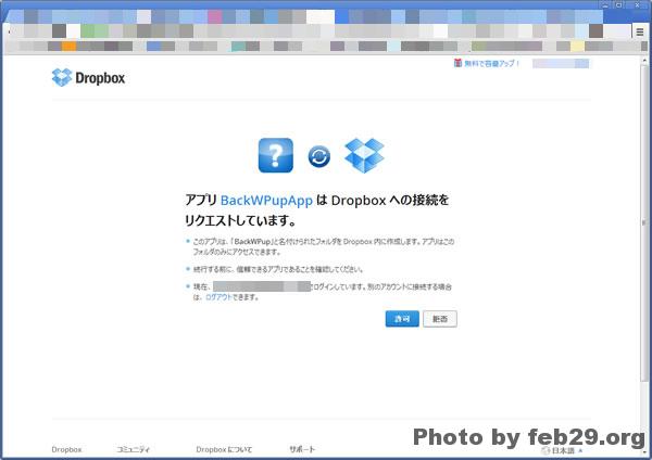Dropbox認証画面