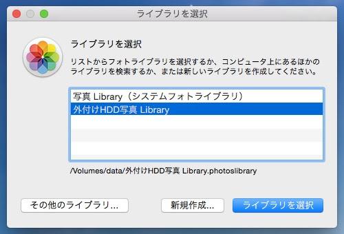 外付けHDDのライブラリを選択