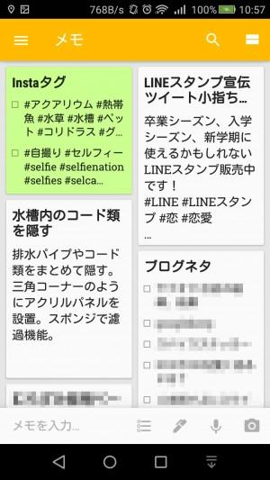 GoogleKeepスマホ版
