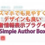 スマホでも見やすくデザインも良い著者情報表示プラグイン「Simple Author Box」