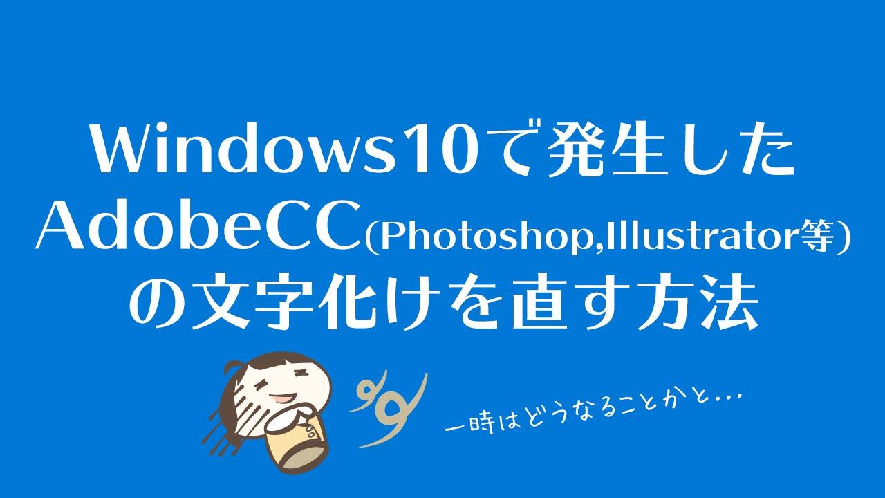 Windows10でAdobeCC(Photoshop,Illustrator等)の文字化けを直す方法
