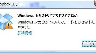 Dropboxが「Windowsレジストリにアクセスできない」とエラーを出す件の解決方法