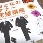 結婚式、葬式、旅館、ホテル、レストラン、ファッション・・・抑えておきたい「大人のマナー」!!