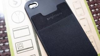 「sinji pouch」が届いた!これはとってもスマートです。逃げちゃダメだ!の装着&使用レポート。