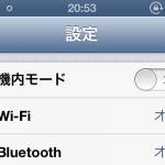 au公式回答!iPhoneでアンテナマークの右が「KDDI ○(丸い印)」となるのを直す方法