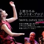 上原ひろみ「MOVE」JAPAN TOUR2012 札幌公演!ハプニングもあり楽しいライブだった!