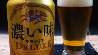 夏だ!ビールだ!発泡酒だ!一人試飲会「KIRIN 濃い味 DELUXE」編