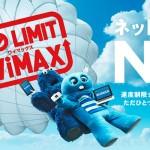 【0120933667の謎も?】WiMAX2+を目前に、Try WiMAXでWiMAXの申し込みから設定完了までを紹介!