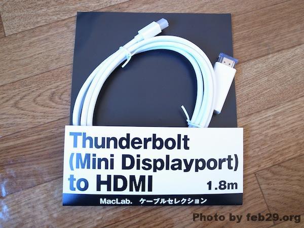 ThunderboltHDMI変換ケーブル