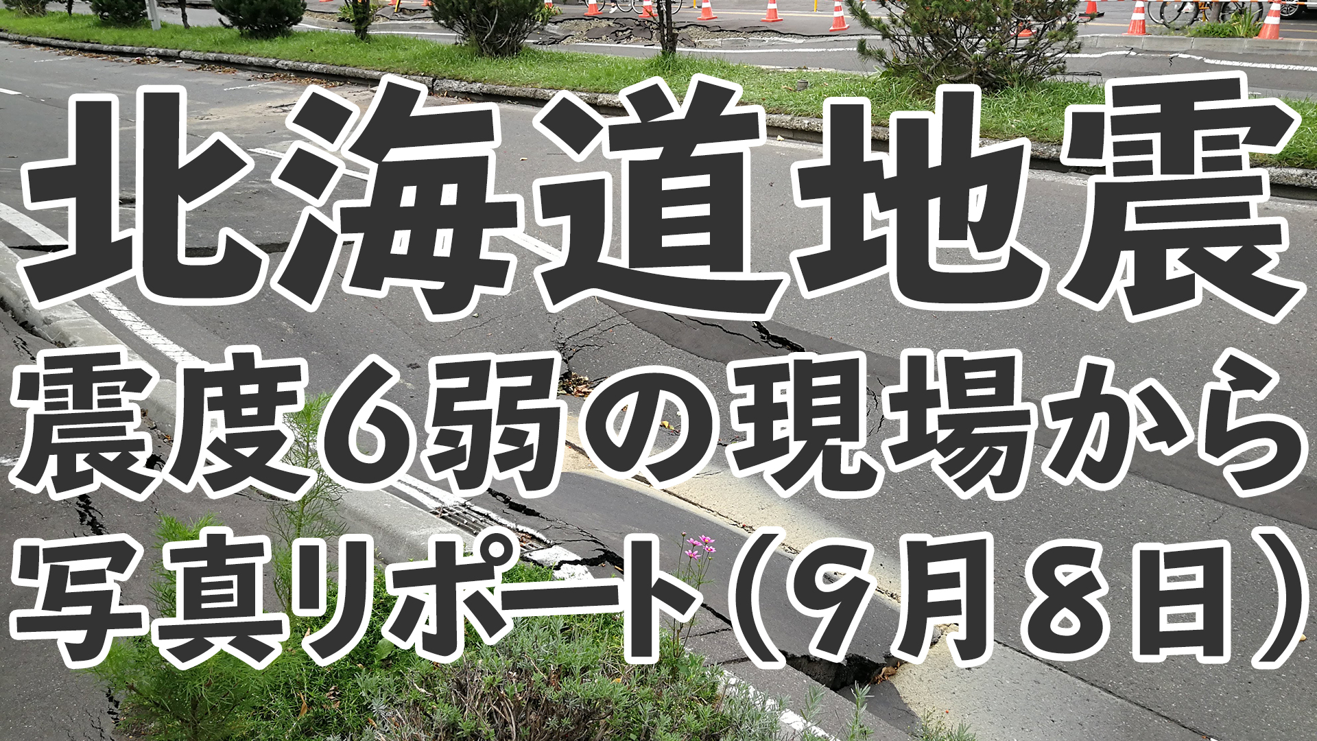 北海道地震、震度6弱の現場から写真リポート(9月8日)