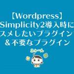 無料WordPressテーマSimplicity2導入時にオススメのプラグイン11選