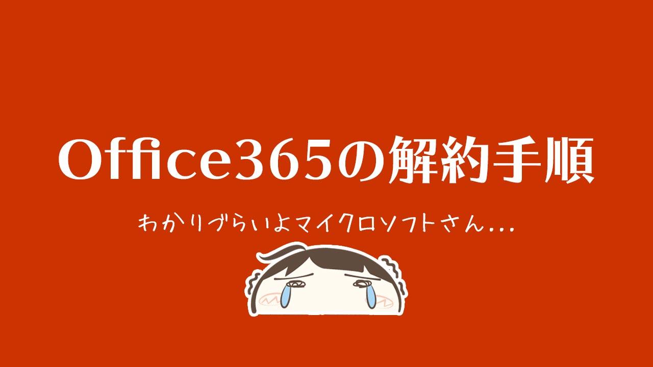 Office365を解約(サブスクリプションをキャンセル)するには?解約手順を紹介