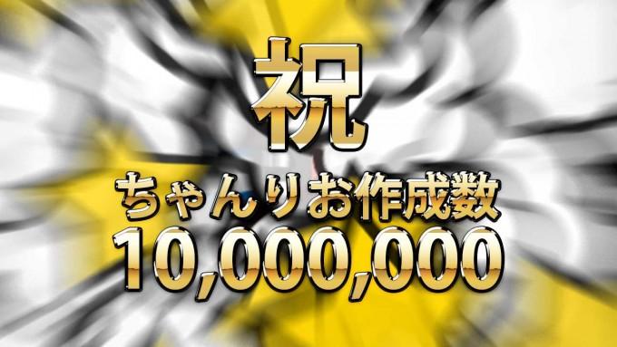 祝・ちゃんりお1000万!ちゃんリオメーカーが18日間で達成した偉業