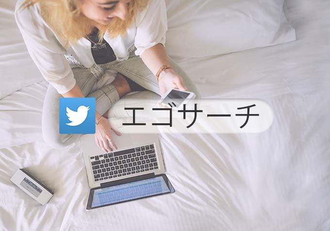 Twitterでエゴサーチをする時は「保存(検索メモ)」を使うと超便利!