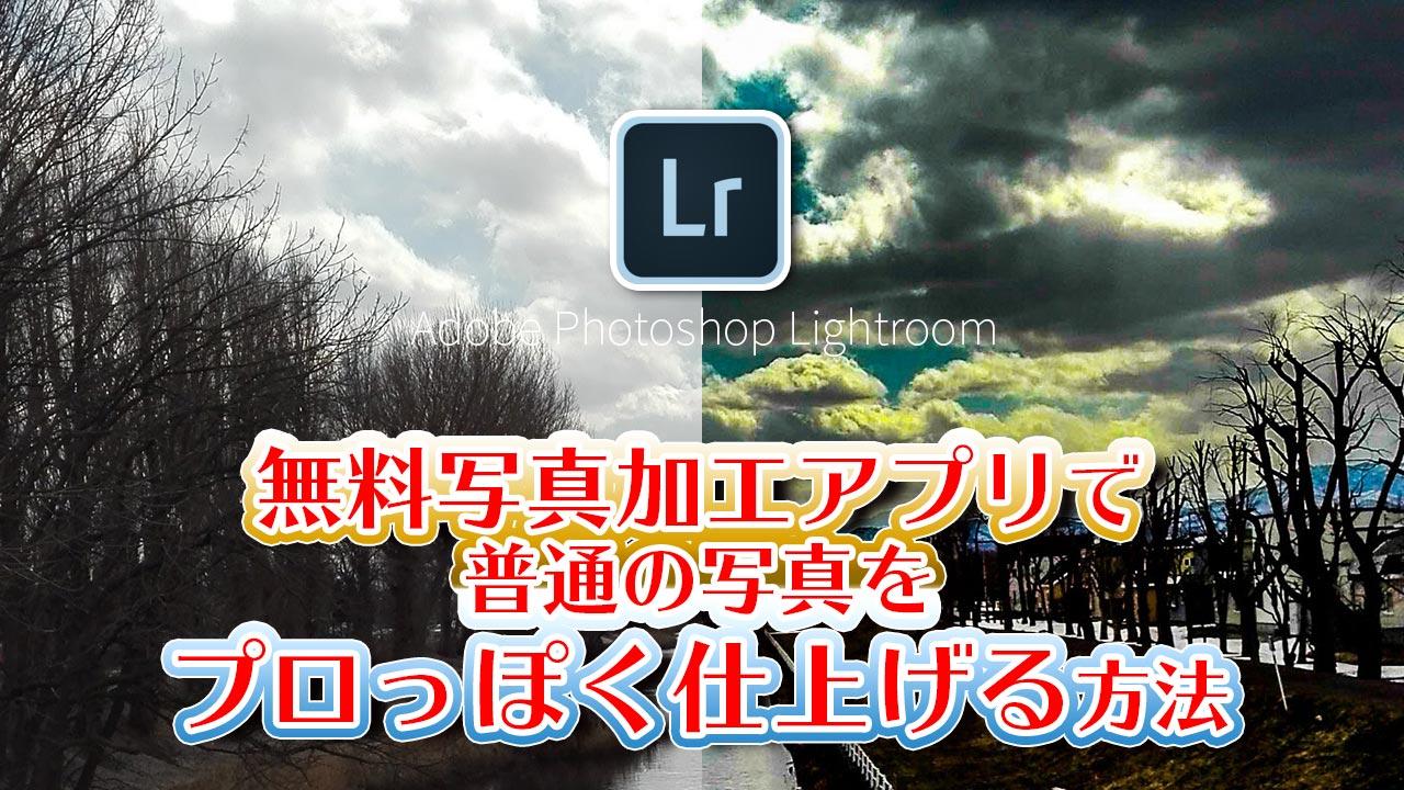 無料写真加工アプリで普通の写真をプロっぽく仕上げる方法