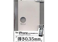 超薄型のiPhone5ケース「ラスタバナナ スキンケース」を試してみた!これは確かに薄い!けど・・・