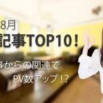 2015年8月の人気記事TOP10!バズ記事から関連でPVアップ