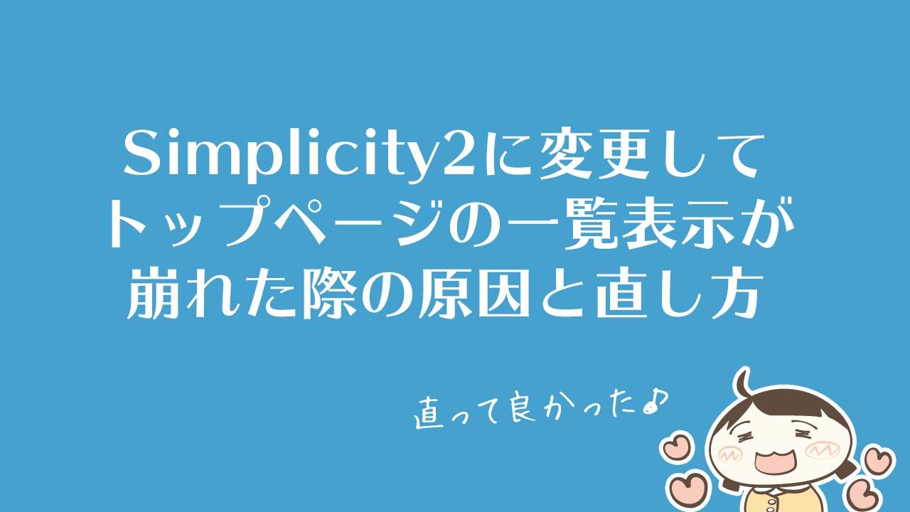Simplicity2に変更してトップページの一覧表示が崩れた際の原因と直し方