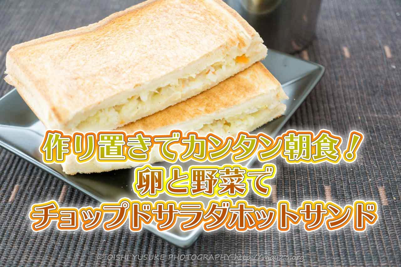 作り置きでカンタン朝食!卵と野菜でチョップドサラダホットサンド