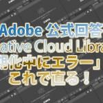 公式回答「Creative Cloud Libraries初期化中にエラー」はこれで直る!