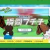 コップのフチ子とJRAのコラボミニゲーム「瞬間フチ子」にチャレンジ!