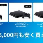 あなたはどれにする?PS4Pro、新型PS4を安く買う方法