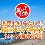道民も知らない!?札幌近郊なのに穴場過ぎるシップ海水浴場に行ってきた