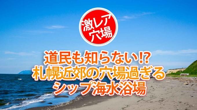 道民も知らない!?札幌近郊なのに穴場過ぎて怖い海水浴場