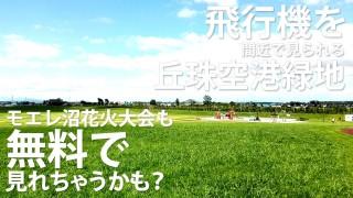 飛行機を間近で見られる丘珠空港緑地、モエレ沼花火大会も無料で見れるかも?