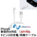 BlueSea製のiPhone5用Lightningケーブルを買ってみた。サードパーティ製のライトニングケーブルの性能は如何に!?