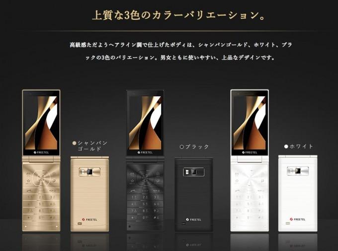 Freetel2つ折スマートフォンMusashiカラーバリエーション