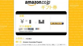 Amazonアソシエイト収益受取をギフト券から銀行振込に変更する際の注意点