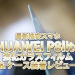 HUAWEI P8liteに強化ガラスフィルムとクリアケース付けたよ!バッチリさ!