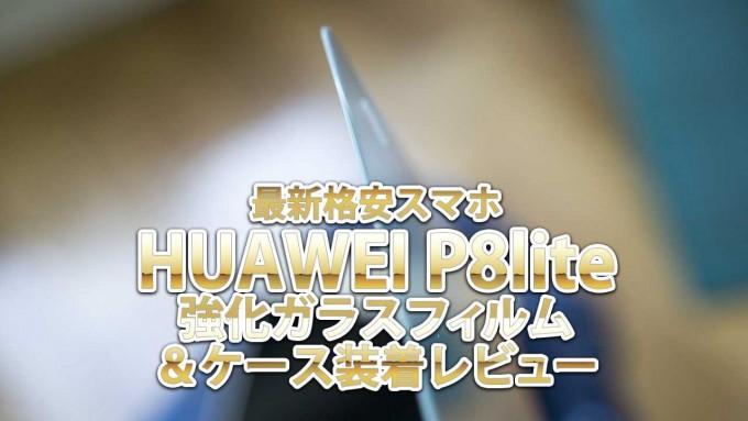 HUAWEI P8lite強化ガラスフィルム&ケース装着レビュー