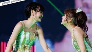 AKB48「前田敦子 涙の卒業宣言!inさいたまスーパーアリーナ」のDVDを頂きました。改めてAKBすごい!