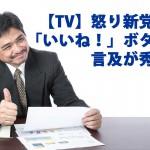 【TV】怒り新党でのFacebook「いいね!ボタン」への言及が秀逸!
