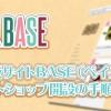 ハンドメイド通販サイトBASE(ベイス)ネットショップ開設の手順解説