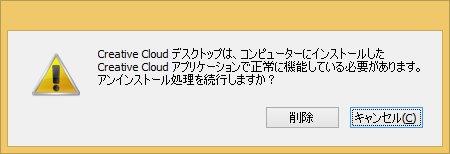Creative Cloudデスクトップアプリの削除
