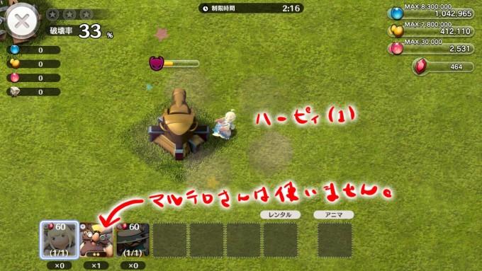 ノアからの挑戦状 初級攻略02