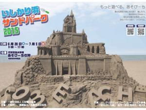 http://www.city.ishikari.hokkaido.jp/site/sightseeing-guide/16485.html