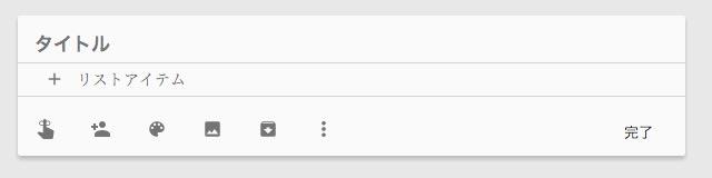 GoogleKeep作成画面詳細