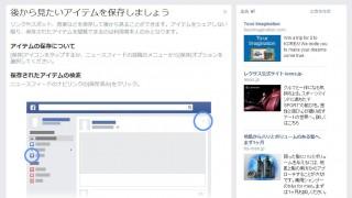 Facebookの「保存」機能が便利!あとで読みたい投稿はどんどん保存!