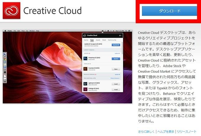 新たにCreative Cloudデスクトップアプリのダウンロード