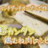 パサパサ鶏むね肉もしっとり美味しく!ダッチオーブン超カンタン鶏むね肉レシピ
