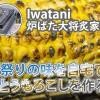 【Iwatani炉ばた大将】お祭りの味を自宅で!焼きとうもろこしを作ろう!