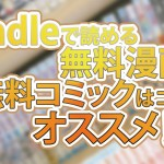 Kindleで読める無料漫画・無料コミックはコレがオススメ!!