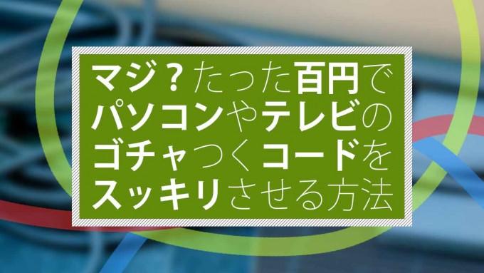 マジ?たった百円でパソコンやテレビのゴチャつくコードをスッキリさせる方法